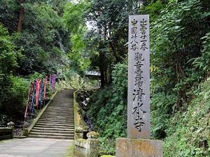 36.瑞光山 清水寺